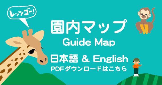 園内MAPのダウンロードはこちら